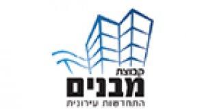 קבוצת מבנים התחדשות עירונית