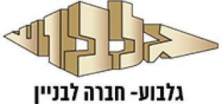יעקב גלבוע בניה ויזמות בע