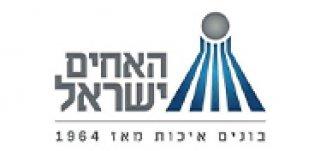 האחים ישראל