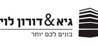 גיא & דורון לוי הנדסה בנייה והשקעות בע