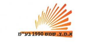 """א.מ.צ שמש 1990 בע""""מ"""