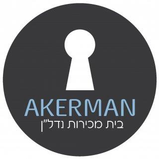 אקרמן יזמות ופרוייקטים