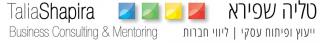 טליה שפירא ייעוץ ופיתוח עסקי | ליווי חברות