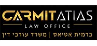 כרמית אטיאס משרד עורכי דין