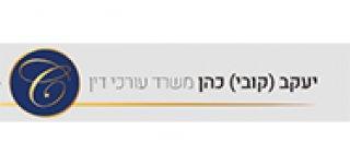 קובי כהן - משרד עורכי דין