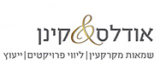 אודלס & קינן כהן - שמאות מקרקעין
