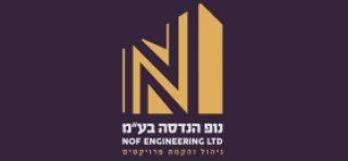 נופ הנדסה ג.ג בעמ