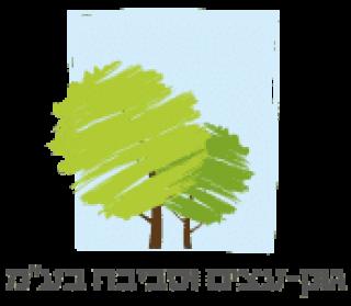 גונן עצים וסביבה בע