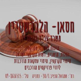 חסאן - הלברשטיין ושות׳, עורכי דין ונוטריון